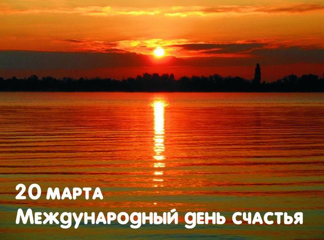 Международный день счастья 20 марта 2017 года: что это за праздник, история, традиции