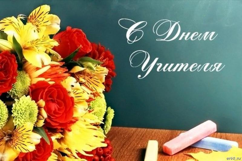 Поздравление учителям на день учителя классному руководителю 906