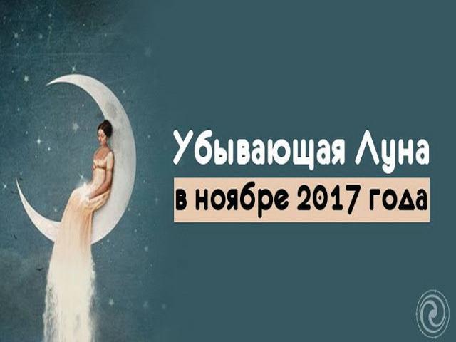 Убывающая Луна 5-17 ноября 2017 года: негативные и позитивные моменты этого периода