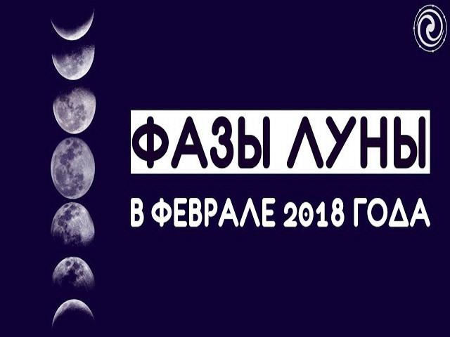 Фазы Луны в феврале 2018 года: какого числа полнолуние, новолуние, растущая и убывающая Луна