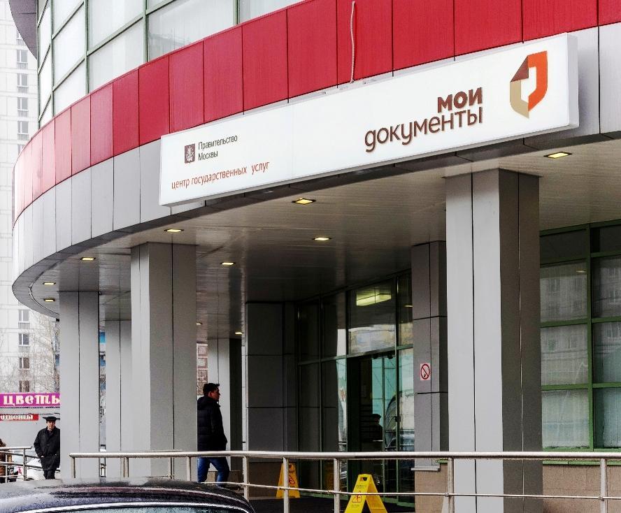Как работает МФЦ в новогодние праздники 2018 – график работы центров госуслуг в Москве