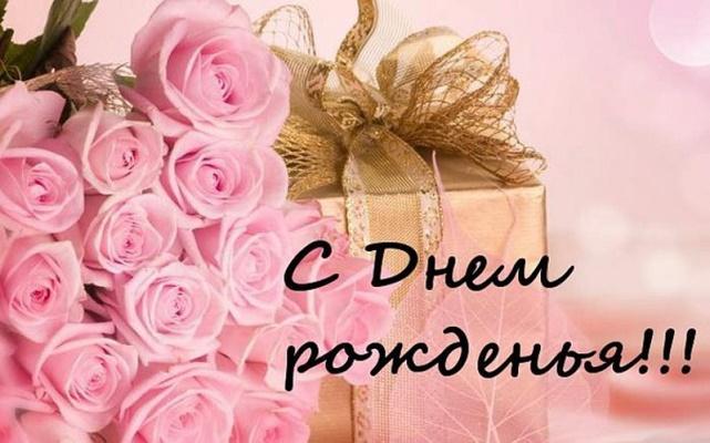 Поздравления с днем рождения для женщин, красивые, в стихах, открытки