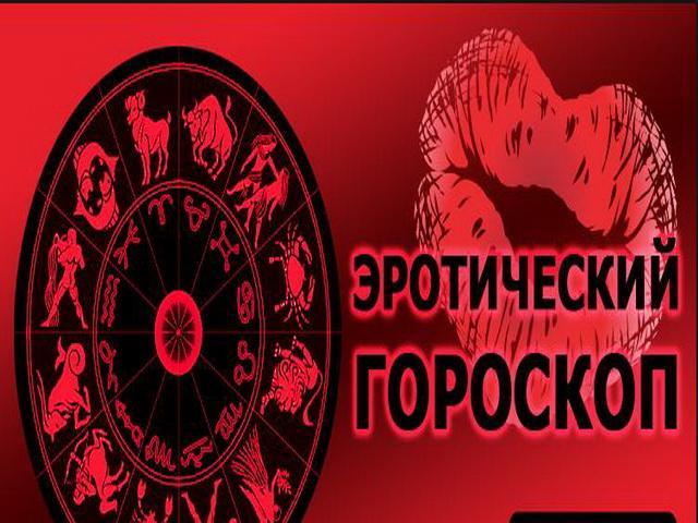 Эротический гороскоп на 2 сентября 2017 года для всех знаков Зодиака