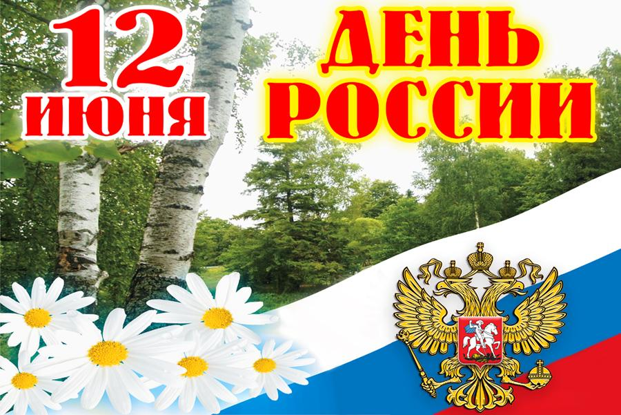 Картинки с Днем России 12 июня