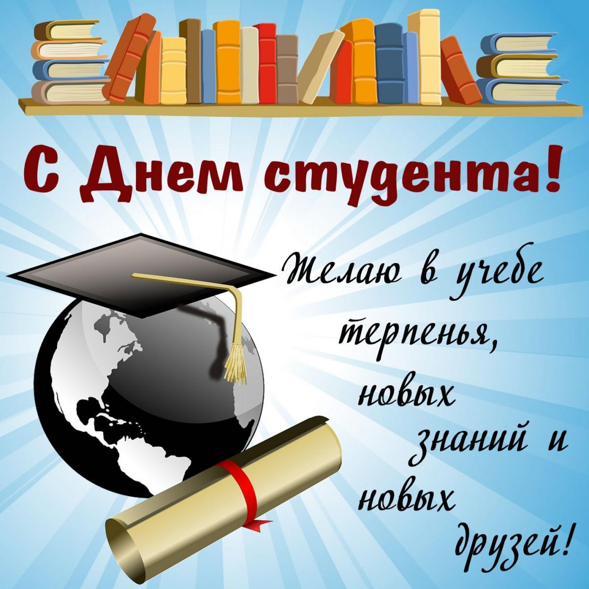 Поздравления студентам с татьяниным днем