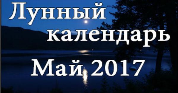 Лунный посевной календарь на май 2017: когда сажать рассаду в грунт, таблица благоприятных дней