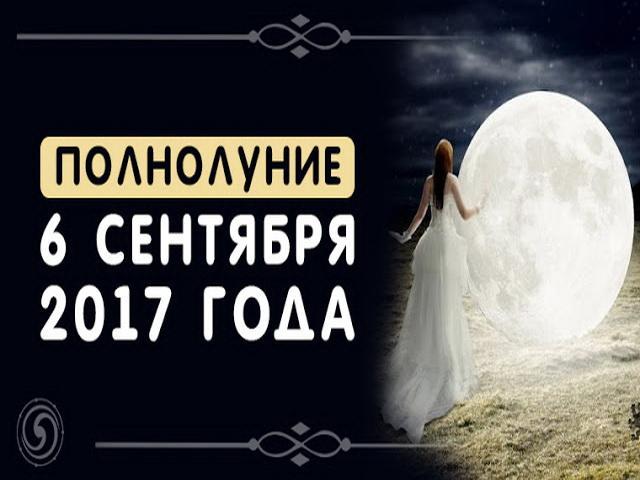 Полнолуние в Рыбах 6 сентября 2017 года: деньги и карьера, любовь и отношения, здоровье и настроение в этот день