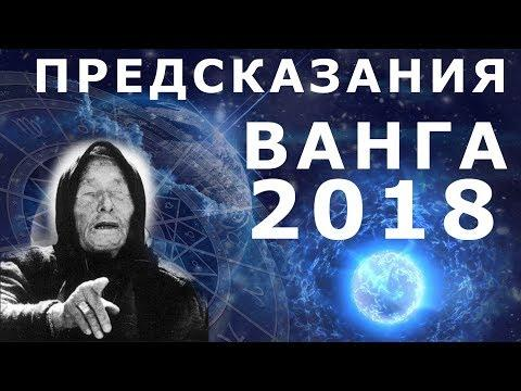 Пророчество Ванги о России и Украине – стало известно, когда произойдет сближение стран