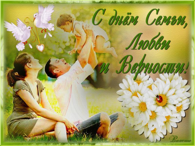 Поздравление с дне семьи любви и верности фото 317