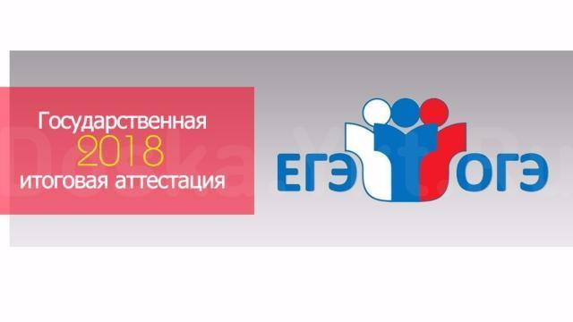 ЕГЭ-2018: точное расписание и дата итоговой аттестации в 2018 году