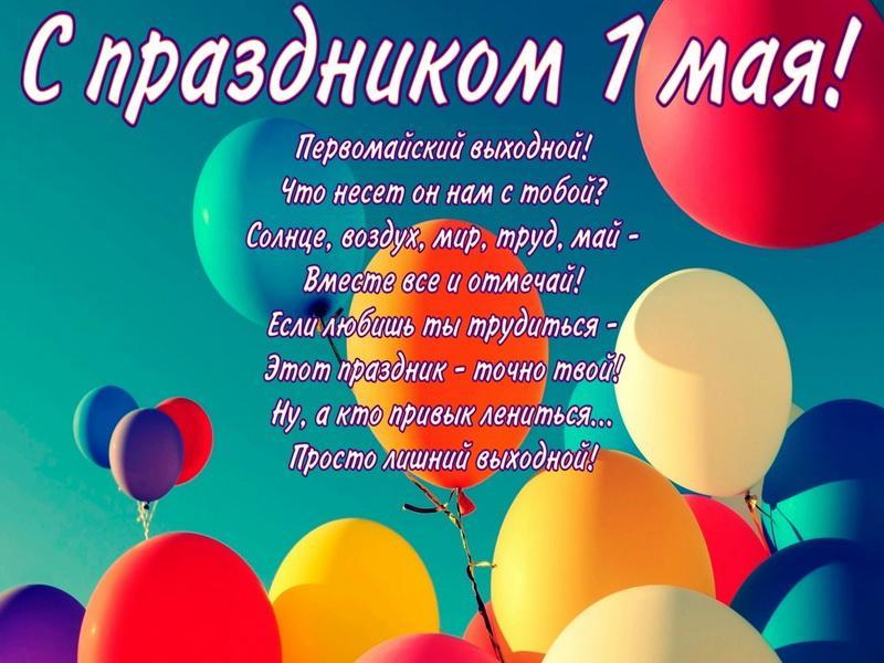 Поздравления с первым мая в стихах короткие