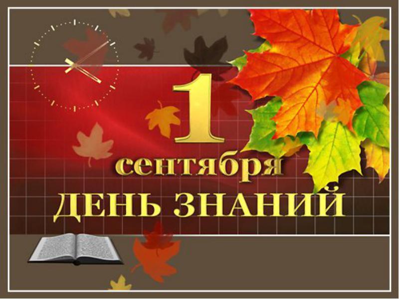 День знаний в 2017 году: какого числа