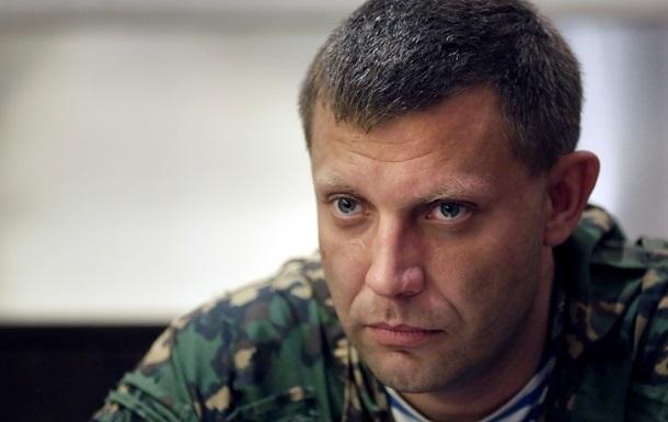 Захарченко обескуражил украинцев резким заявлением