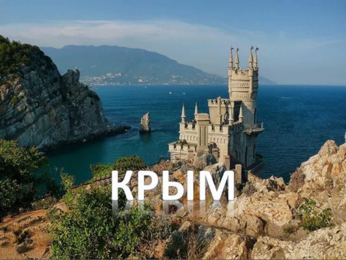 Крым посетила первая группа туристов из Англии