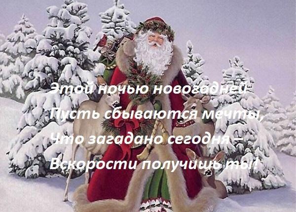 СМС поздравления с Новым годом, короткие с юмором: любимой, маме, родным, друзьям