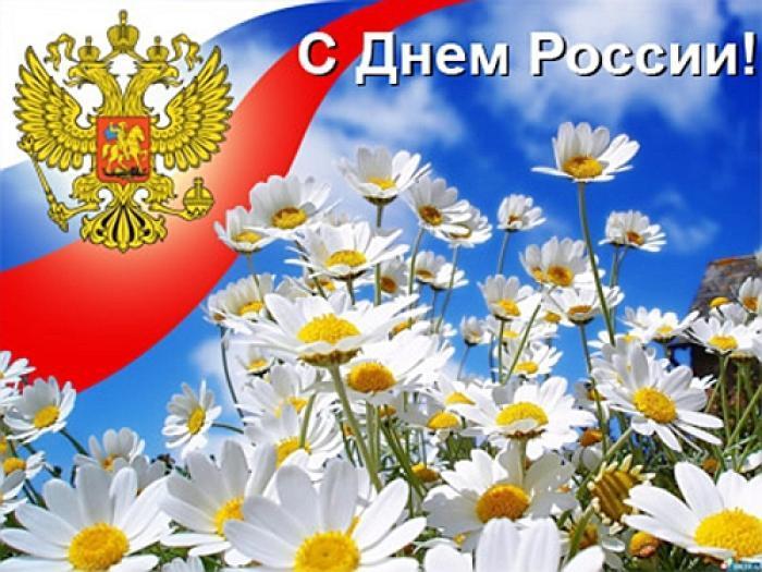 Смс-поздравления с Днем России 12 июня