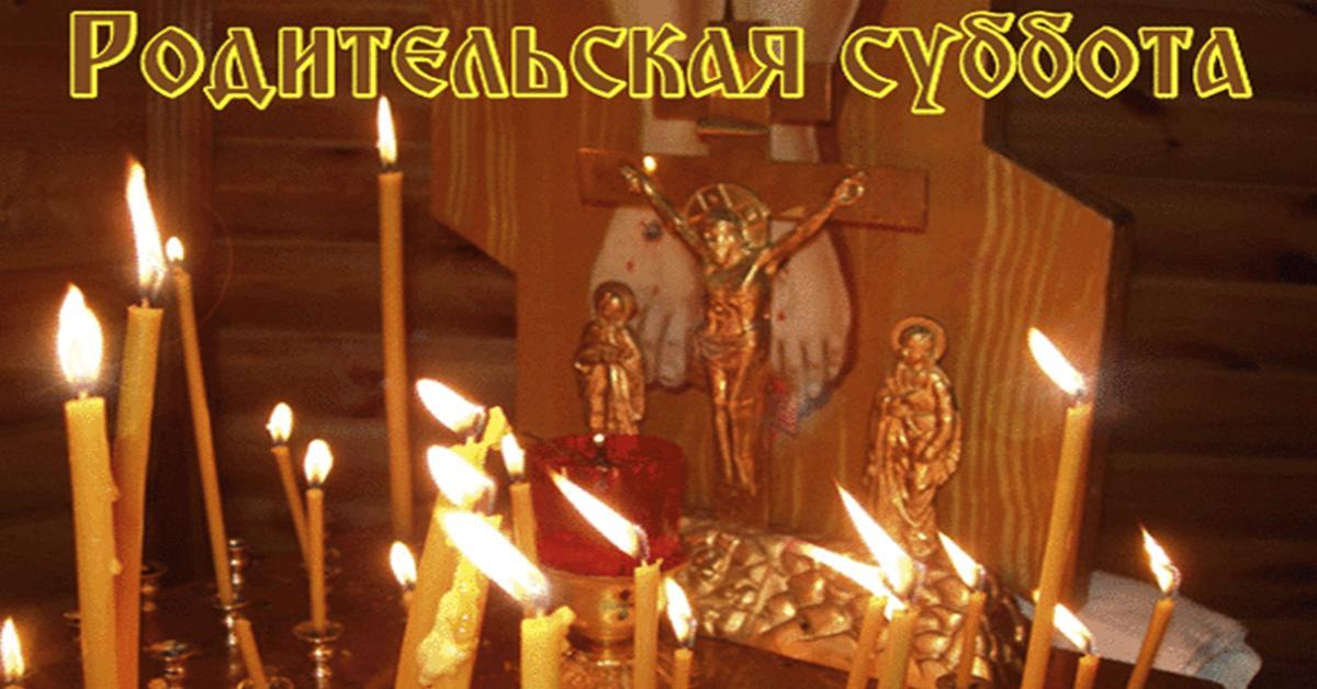 Третья Родительская суббота Великого поста придется у православных на 17 марта 2018 года