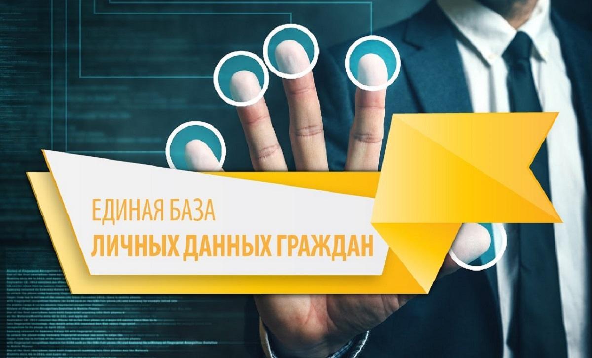 Номер телефона и электронный адрес дополнят единую систему персональных данных