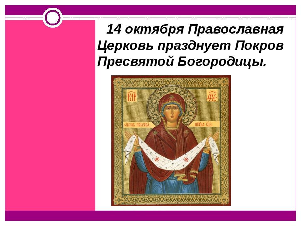 14 октября 2017 года православные отметят Покров Пресвятой Богородицы