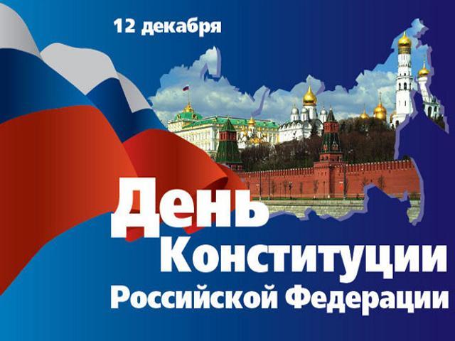 С Днем Конституции России 2018: картинки, открытки, гифки – лучшие поздравления