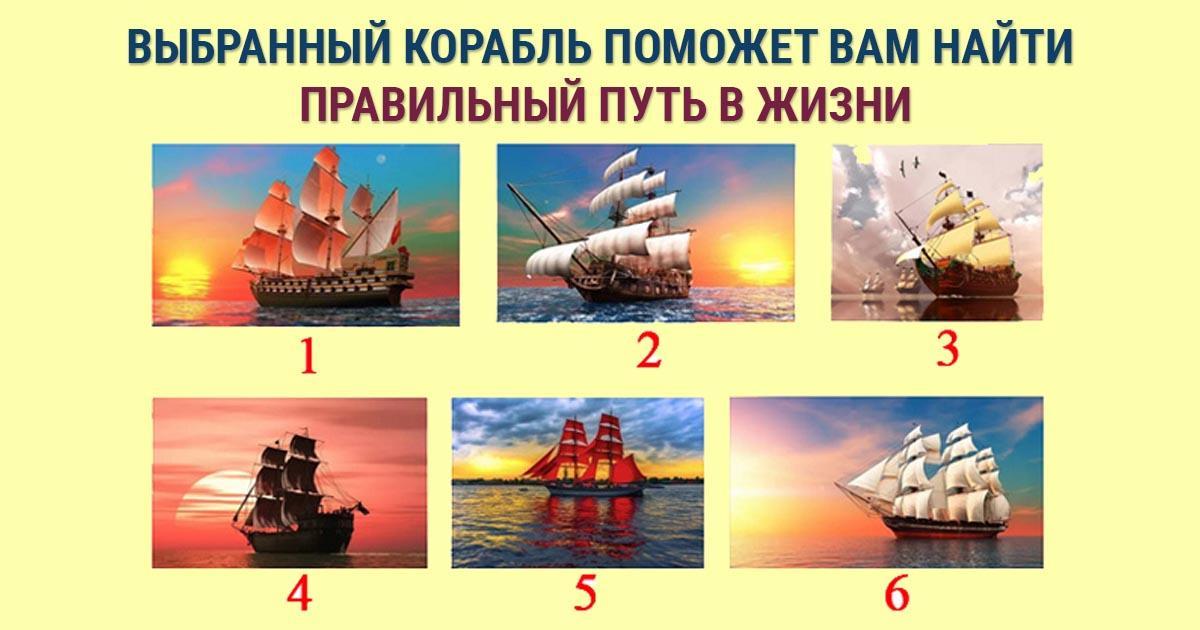 Психологический тест на характер: выберите корабль и узнайте, куда вам стоит двигаться дальше