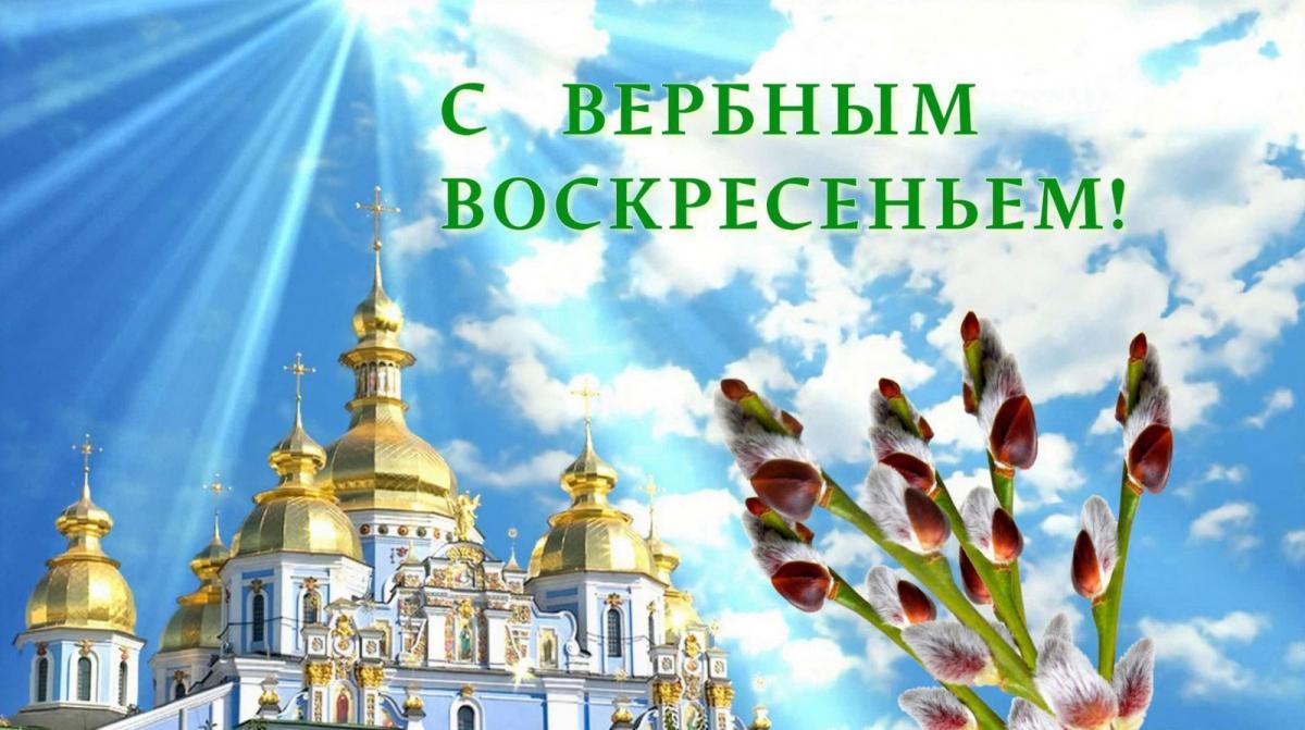 Католики Республики Беларусь отмечают Вербное воскресенье