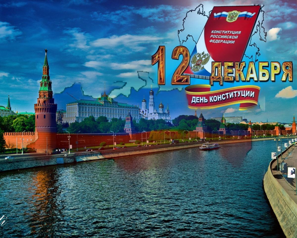 День Конституции в России в 2018 году: какого числа – дата праздника