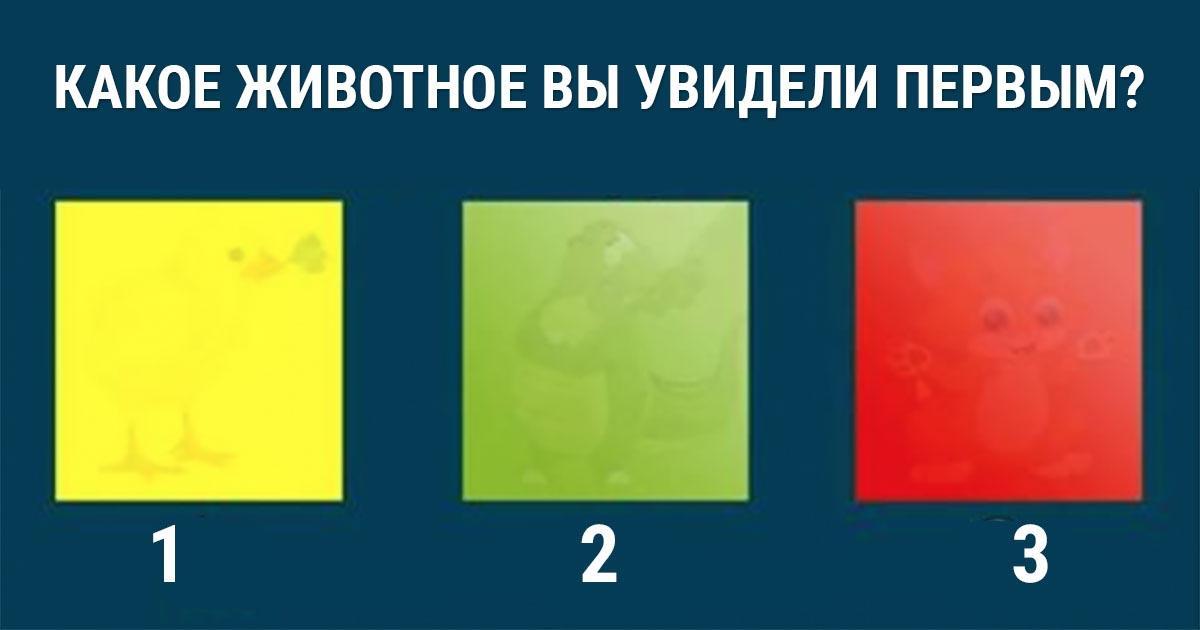 Тест на психологию картинки