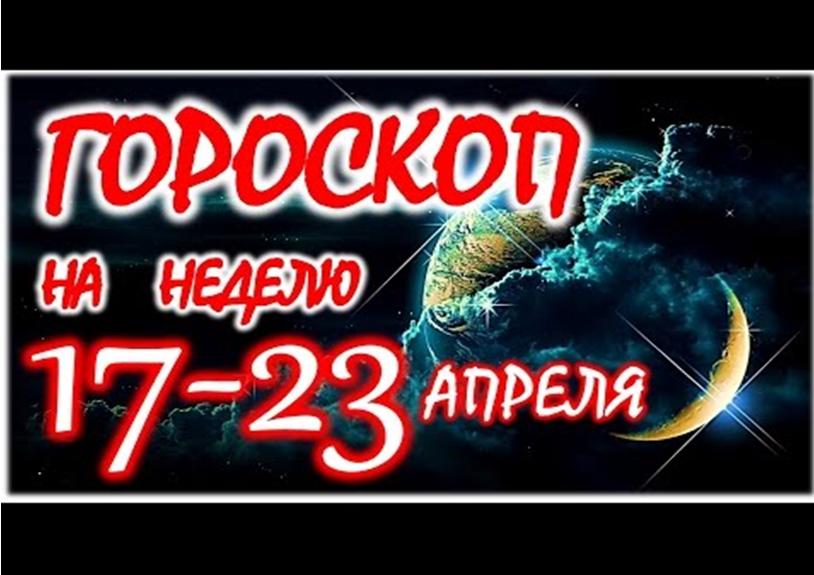 Гороскоп на неделю с 17 по 23 апреля 2017 года для каждого знака Зодиака
