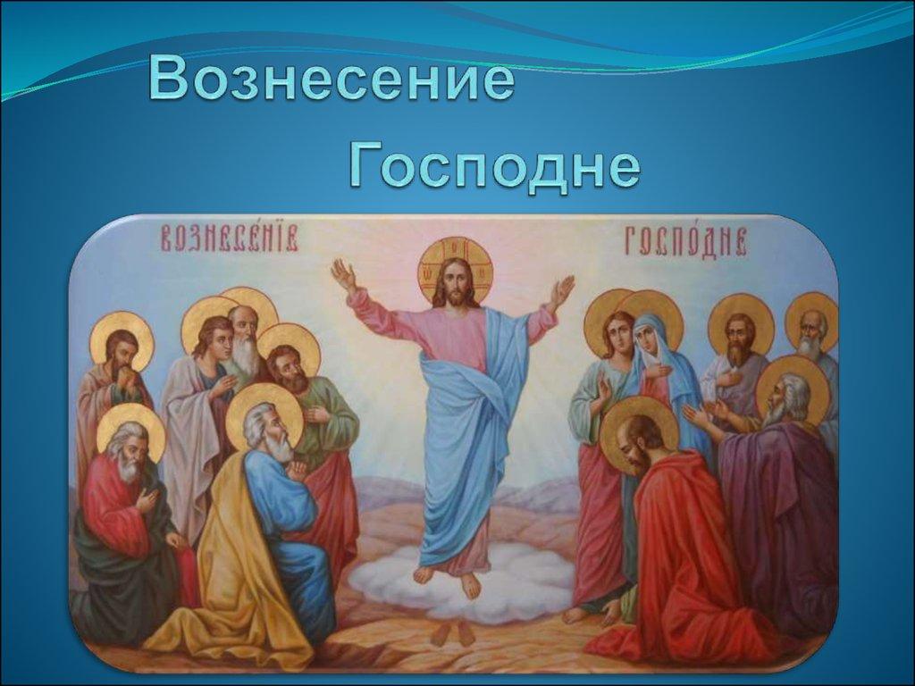 Вознесение Господне в 2018 году: как привлечь удачу, любовь и здоровье – народные способы