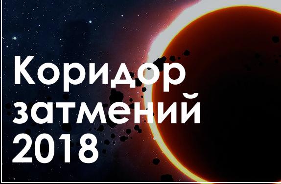 Коридор затмений 2018 – астрологи рассказали, чего стоит опасаться