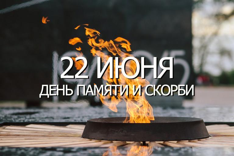 День памяти и скорби 22 июня 2018 – дата начала Великой Отечественной войны