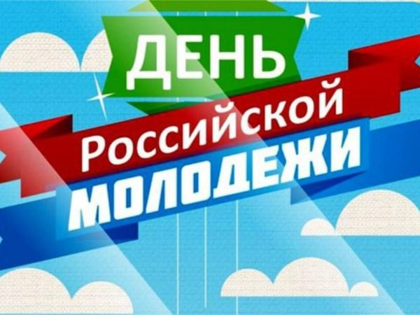 Картинки по запросу День молодежи России