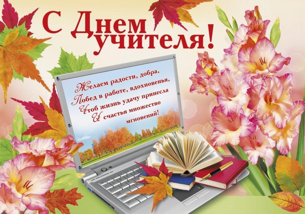 День учителя 2018: картинки, открытки, гифки, изображения – красочные и душевные поздравления
