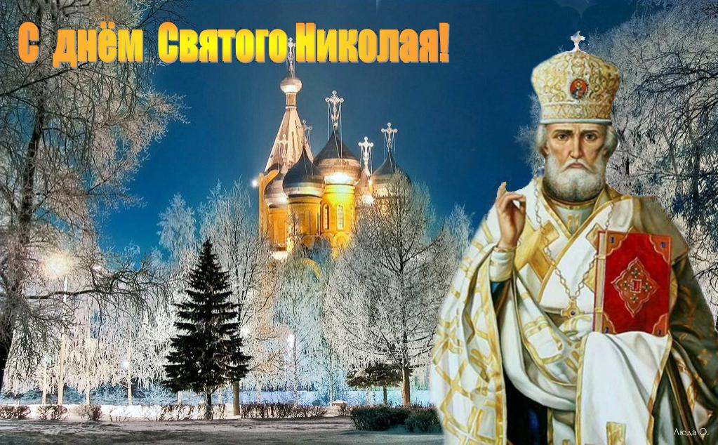 День Николая Чудотворца 2018: главные запреты в праздник 19 декабря