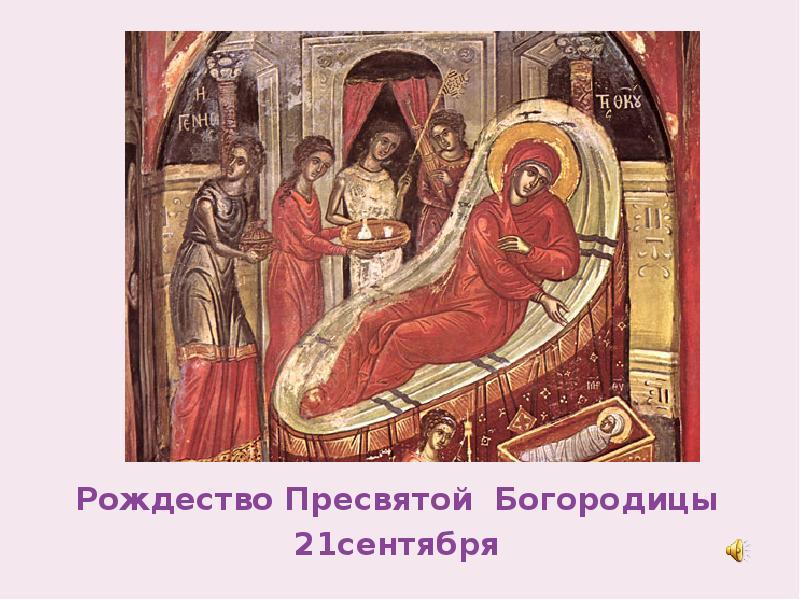 Рождество Пресвятой Богородицы 21 сентября 2017 года: что это за праздник и как его праздновать, Предание о рождении Пресвятой Девы