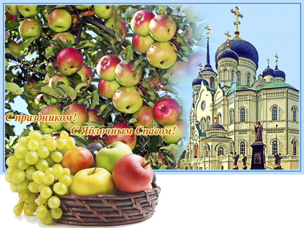 картинки открытки с яблочным спасом