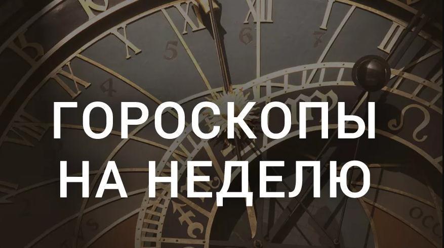 Гороскоп на неделю с 25 сентября по 1 октября 2017 года для всех знаков Зодиака