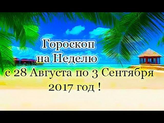 Гороскоп на неделю с 28 августа по 3 сентября 2017 года для всех знаков Зодиака