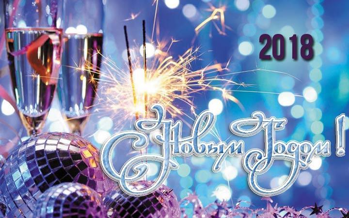Календарь праздников в январе 2018: длинные выходные, как работаем и отдыхаем на январские праздники