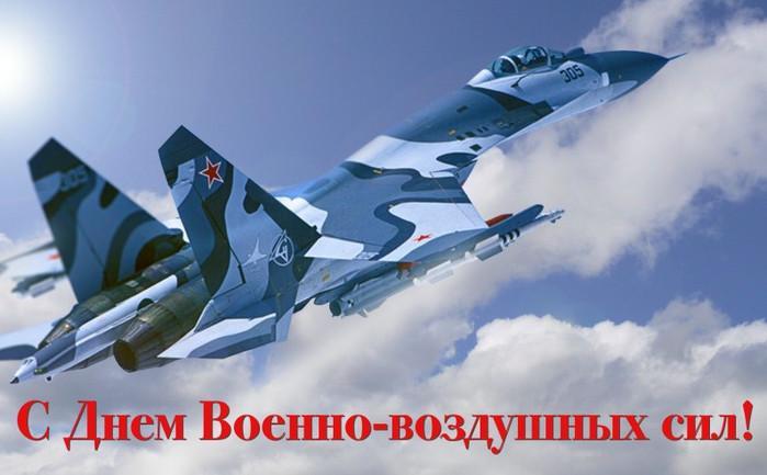 День ВВС 2017: поздравления короткие красивые с Днем Военно-воздушных сил России