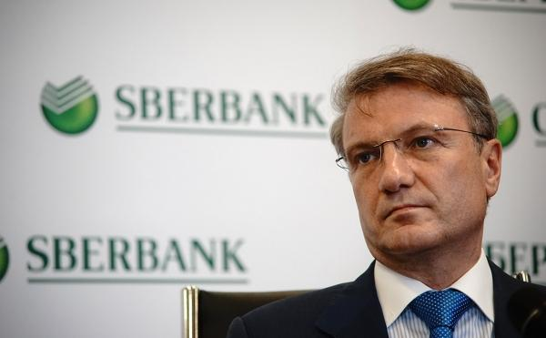 Герман Греф прокомментировал инициативу по поводу изъятия невостребованных банковских вкладов в пользу государства