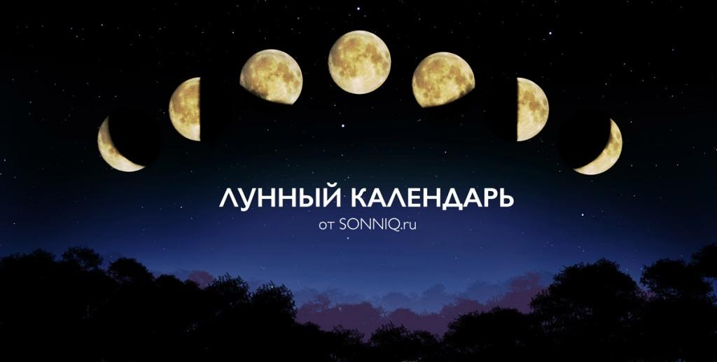 Лунный календарь на сентябрь 2017: благоприятные и неблагоприятные дни для совершения разных дел