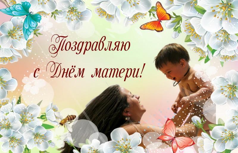 Открытки с Международным днем матери 2019: картинки, поздравления и пожелания