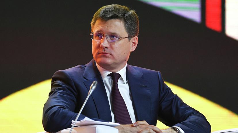 Новак не исключил угрозу дефицита нефти на мировом рынке