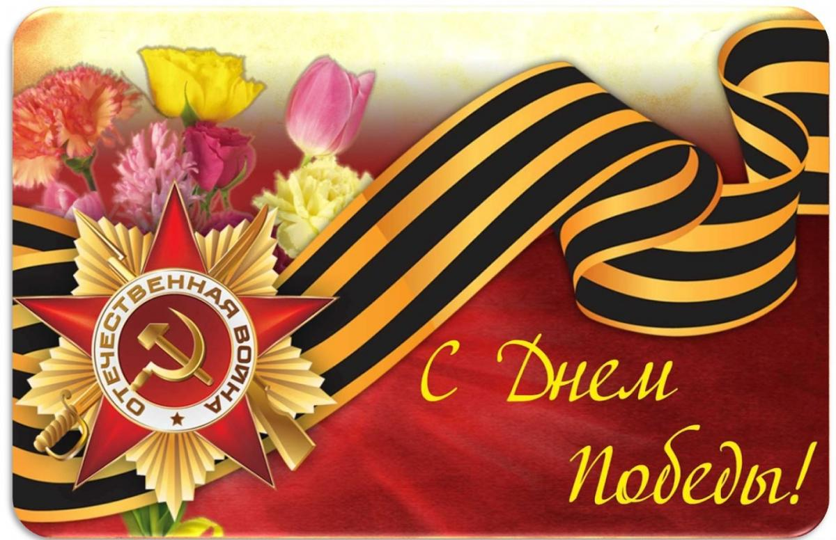 9 Мая День Победы 2019: открытки, красивые картинки, душевные ...