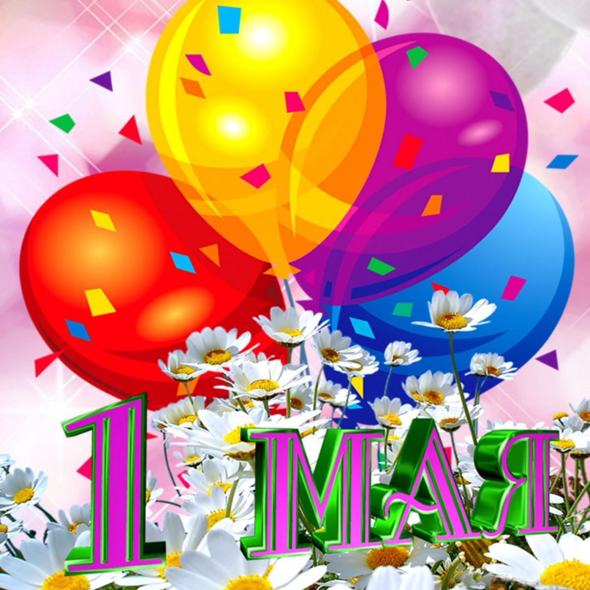 Поздравления с 1 Мая 2019: картинки, забавные открытки, гифки, наилучшие пожелания