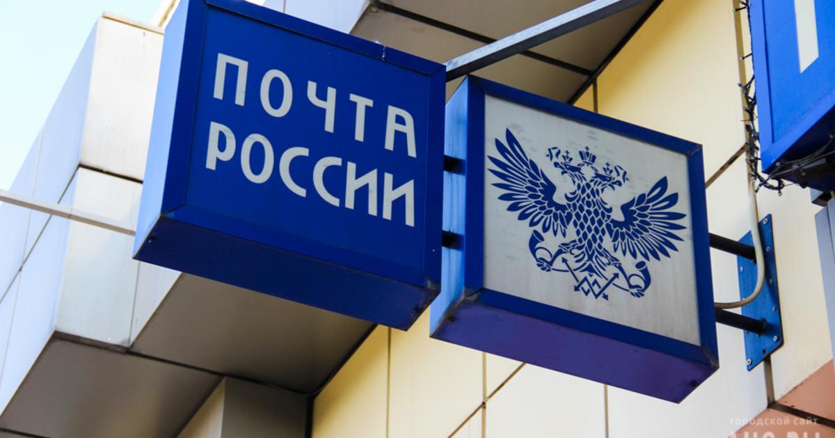 Как работает Почта России в праздники 23 февраля 2019: график работы почтовых отделений последние новости 23.02.2019
