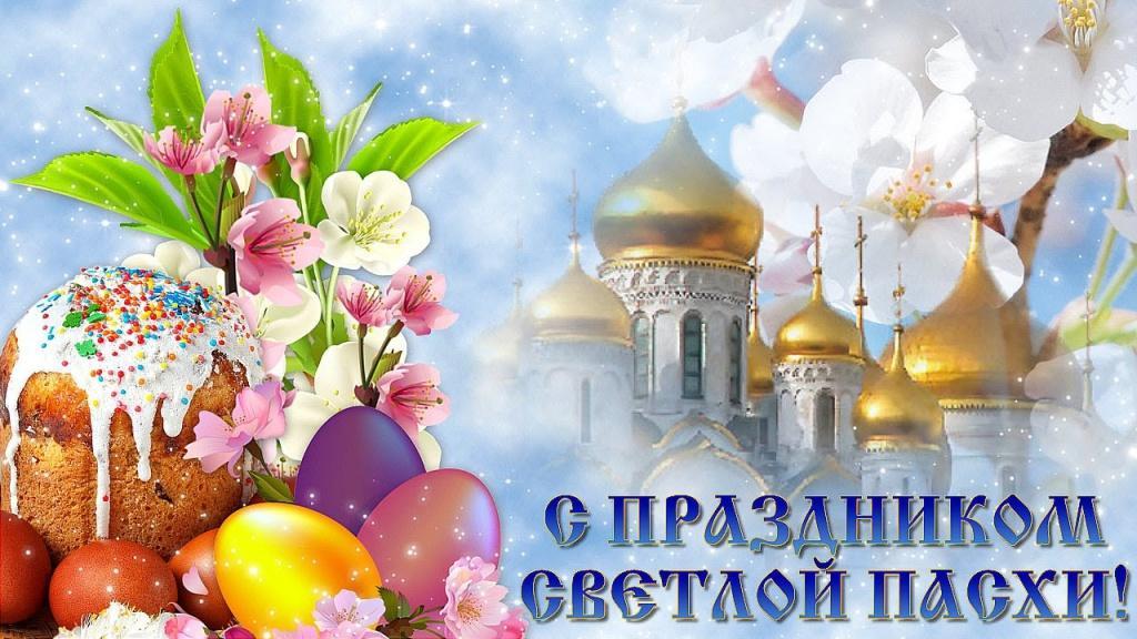 поздравления с пасхой открытка фото праздник принесет