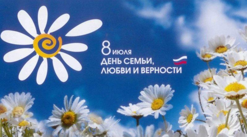 День семьи, любви и верности 2017 в Новосибирске: программа мероприятий 8 июля